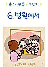[육아웹툰] 긴넥타이 긴치마 긴기저귀 6~10편