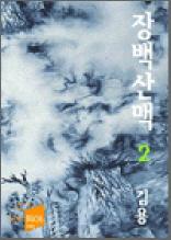 장백산맥 제2권