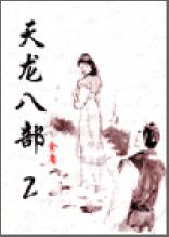 천룡팔부 제2권