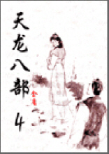 천룡팔부 제4권