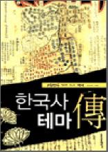 한국사 테마전