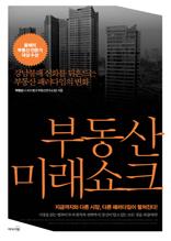 부동산 미래쇼크 (강남불패 신화를 뒤흔드는 부동산 패러다임의 변화)
