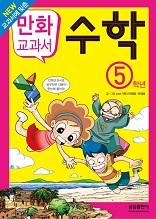 교과서만화 5 - 수학
