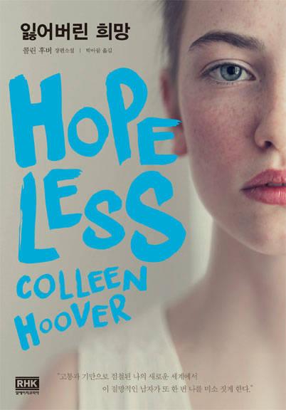 잃어버린 희망(HOPELESS)