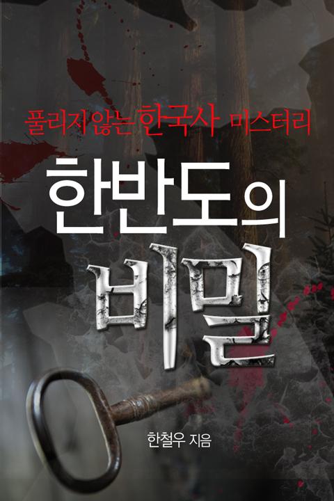 [역사를 바꾼 인물] 한반도의 비밀