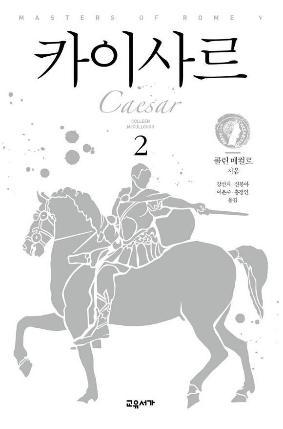 카이사르 2