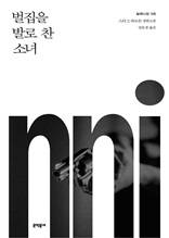 밀레니엄 3권 - 벌집을 발로 찬 소녀