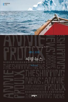 시핑 뉴스 (세계문학전집 179)