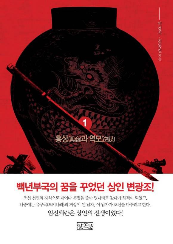 상인의 전쟁 1 - 흥상(興商)과 역모(逆謀)