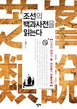 조선의 백과사전을 읽는다