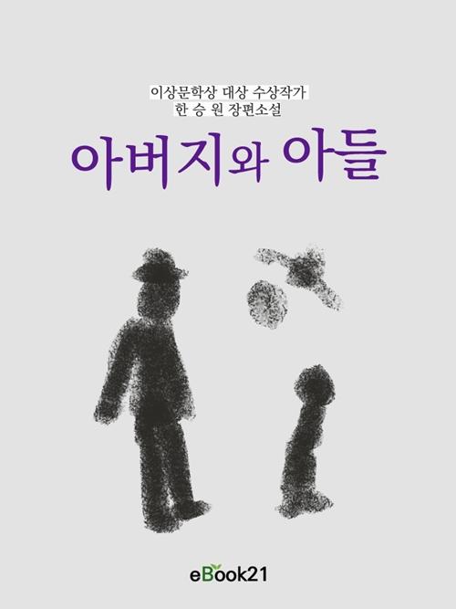 아버지와 아들 : 이상문학상 대상 수상작가 한승원 소설