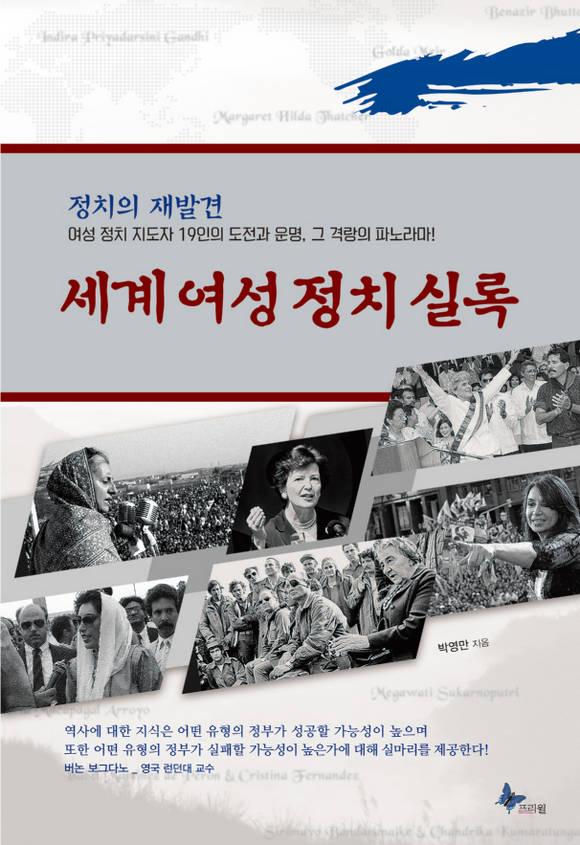 세계 여성 정치 실록